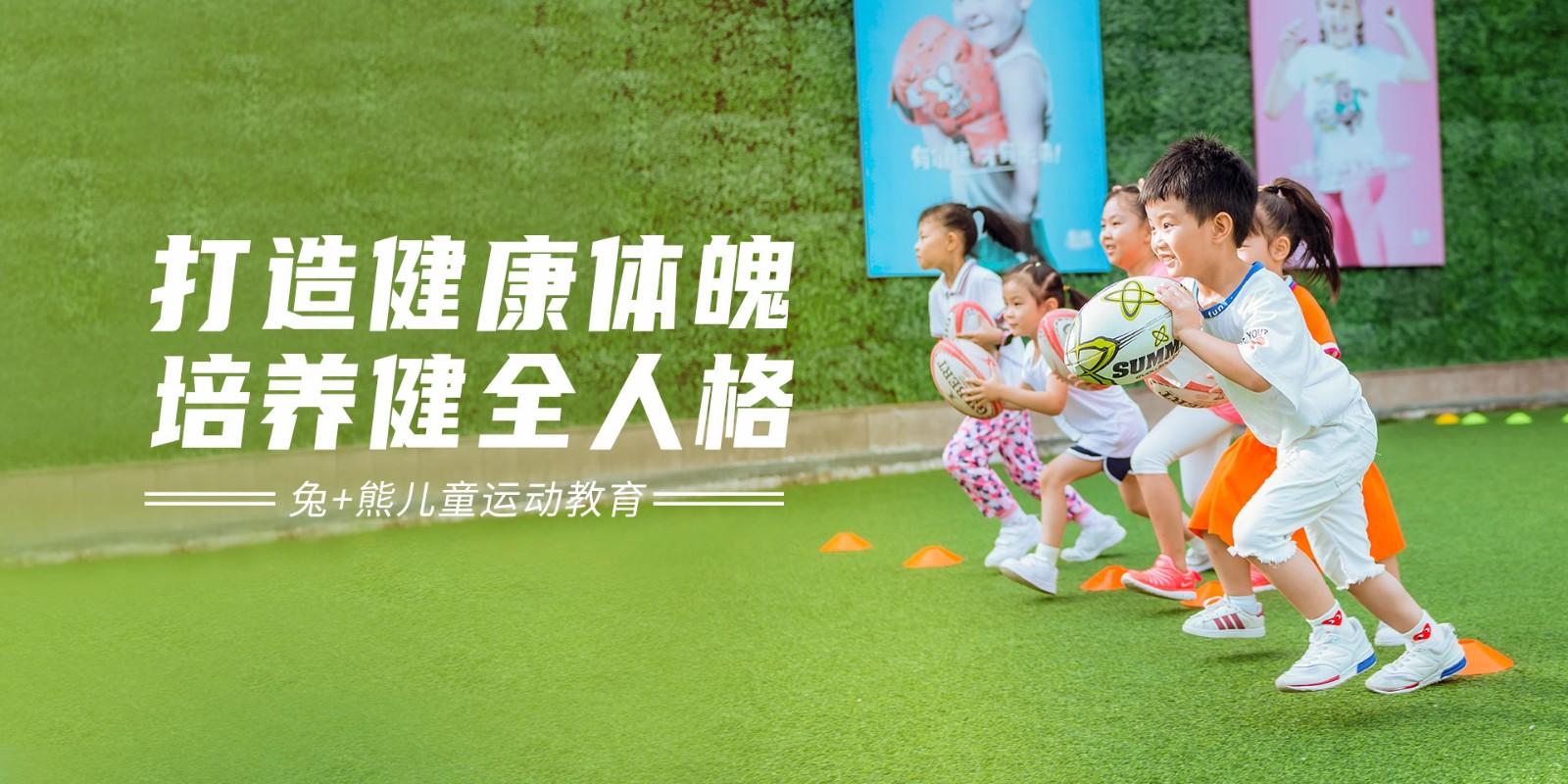 兔加熊儿童运动体适能训练06.jpg