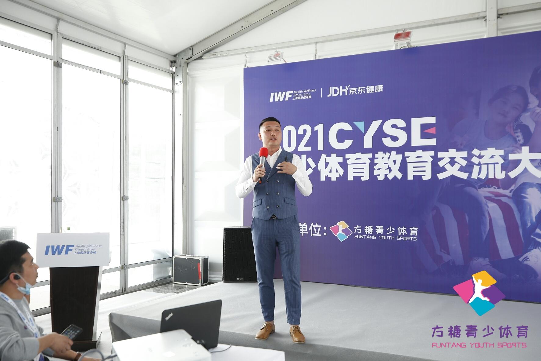 2021青少体育教育交流大会兔加熊儿童运动教育 (12).jpg
